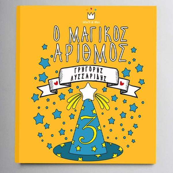 Ο Μαγικός Αριθμός 3 12