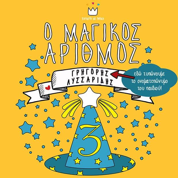 Ο Μαγικός Αριθμός 3 22