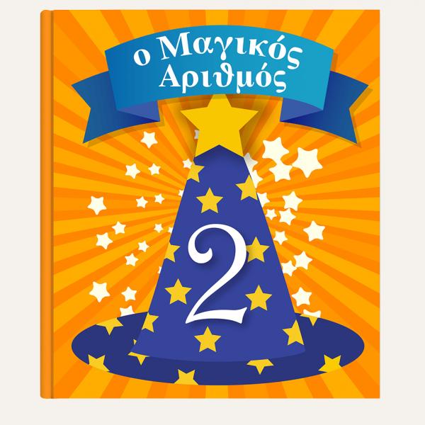 Ο Μαγικός Αριθμός 2 7