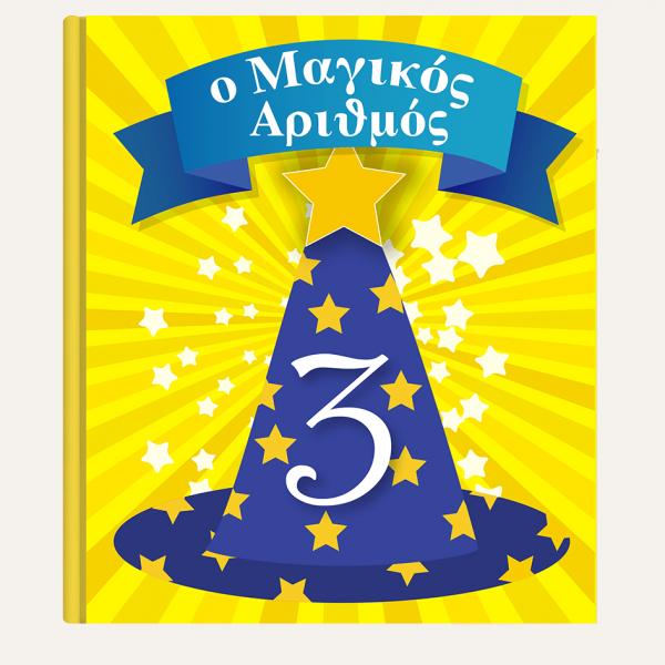Ο Μαγικός Αριθμός 3 15