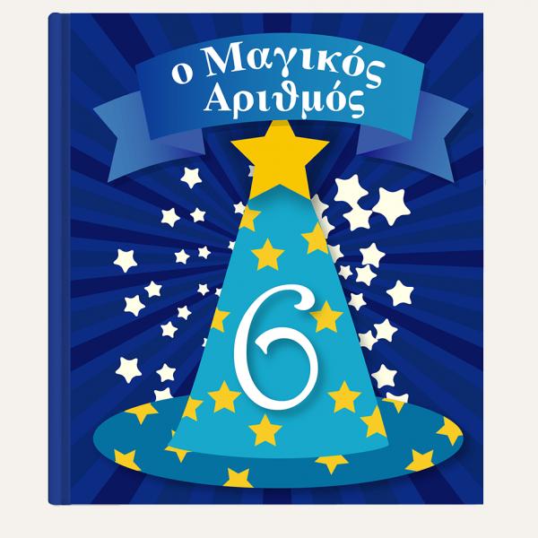Ο Μαγικός Αριθμός 6 16