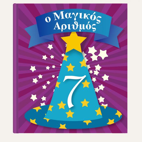 Ο Μαγικός Αριθμός 7 18