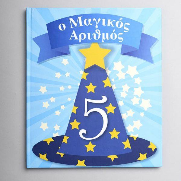 Ο Μαγικός Αριθμός 5 32
