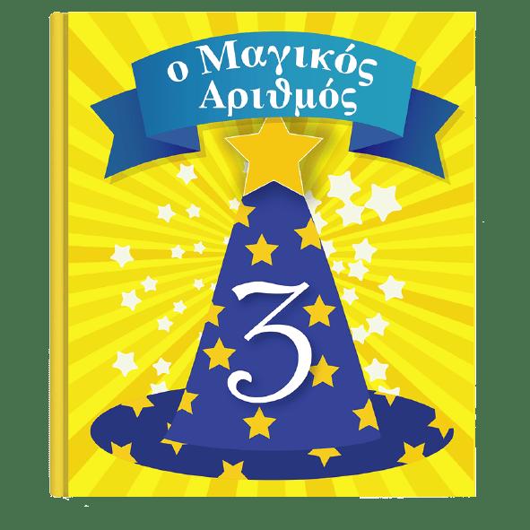 Ο Μαγικός Αριθμός 3