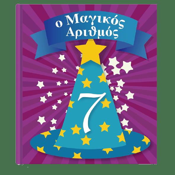 Ο Μαγικός Αριθμός 7