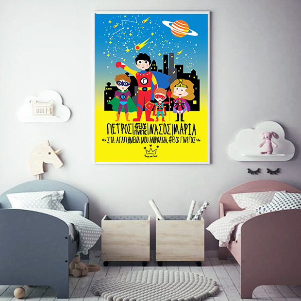 """Προσωποποιημένο κάδρο <br/> """"Super Ήρωες"""" 11"""