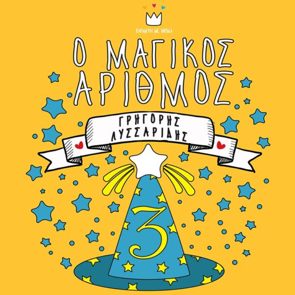 Ο Μαγικός Αριθμός 3 11