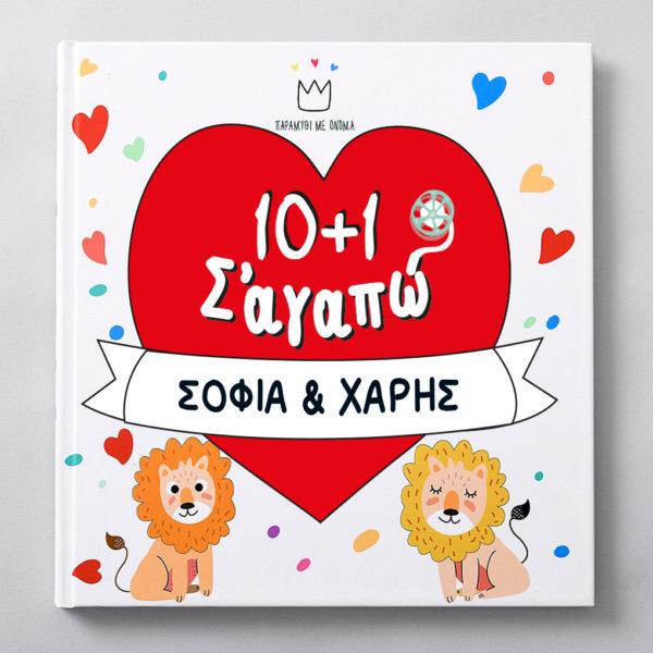 10+1 Σ'αγαπώ 22