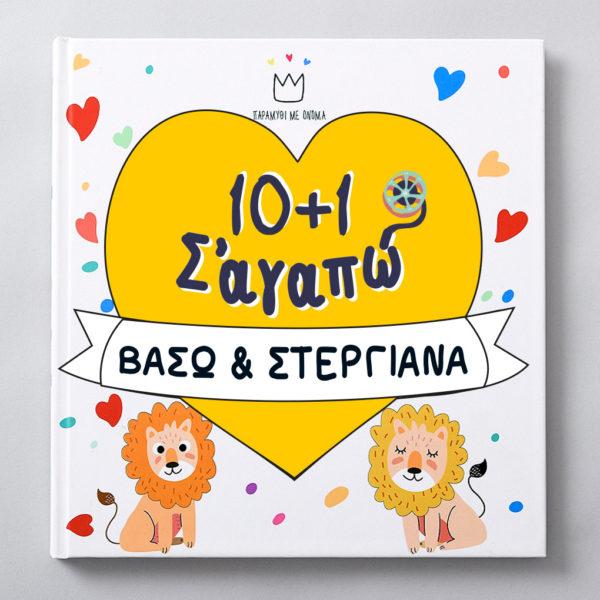 10+1 Σ'αγαπώ 23