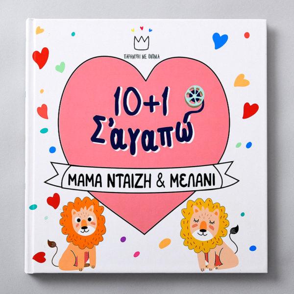 10+1 Σ'αγαπώ 21